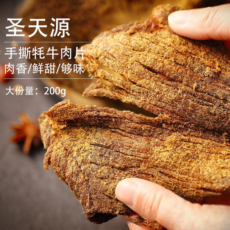 圣天源手撕风干牦牛肉干五香麻辣熟食散装正宗西藏特产小吃牛肉片