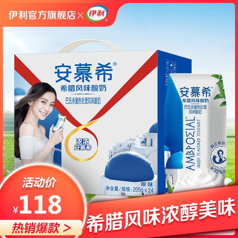 伊利旗舰店 安慕希原味希腊酸奶205g*24盒酸奶牛奶整箱跑男