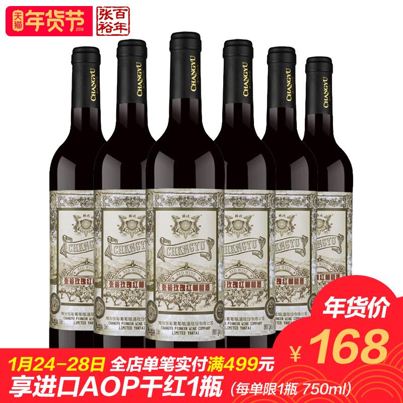 【张裕官方】张裕红酒张裕玫瑰红甜红葡萄酒【整箱6支】
