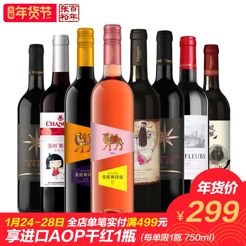 仙桃 法国 进口 干红 葡萄酒 八支 套装