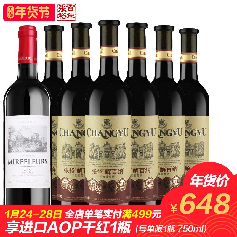 红酒 特选 解百 干红 葡萄酒 整箱