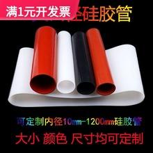 硅胶管白色透明色大口径耐高压高温ds13械接头fs异春风橡塑