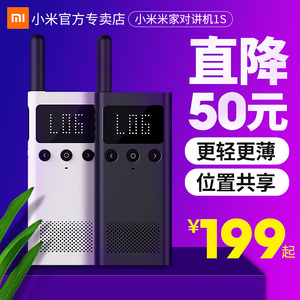 Xiaomi Mi Home Intercom 1S Civil Wireless Long Distance Thin Mini Outdoor Self-driving Walkie Talkie 2 Pairs