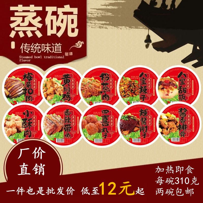 陕西 特产 蒲城 传统 年夜饭 正宗 大碗 熟食 私房 年货