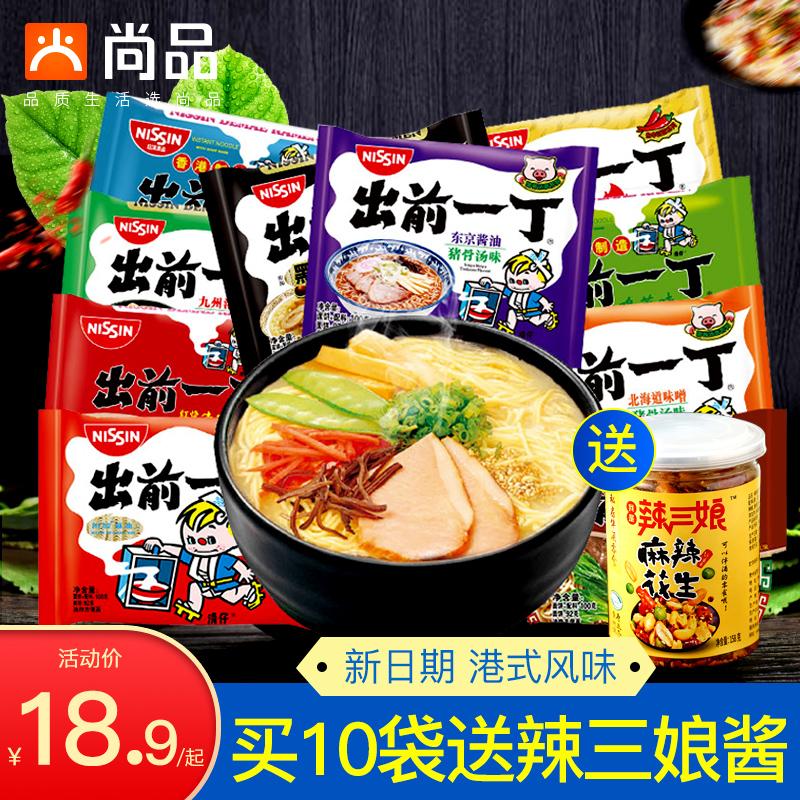 香港进口出前一丁方便面组合100g*10口味10袋装港式速食泡面煮面