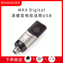 Sennheiser MK4 digital recording condenser microphone USB interface microphone