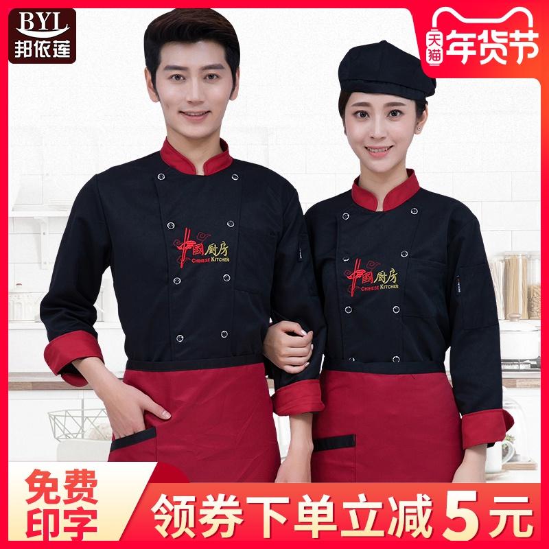 酒店厨师服长袖秋冬装加大餐饮厨师工作服男短袖透气后厨房衣服女