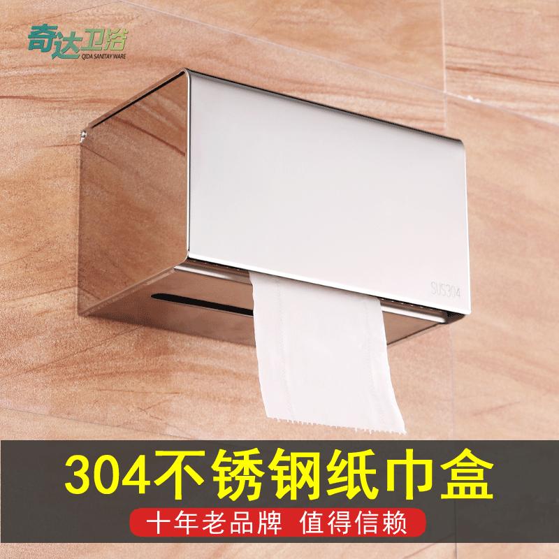 ✅304不锈钢卫生间纸巾盒免打孔 卫生纸置物架厕所手抽纸盒厕纸盒
