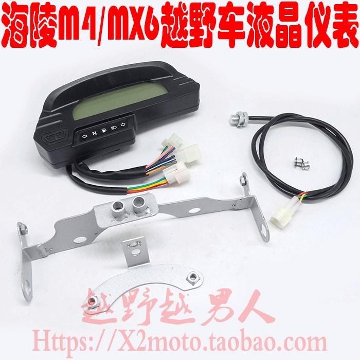 海陵M4 MX6 K5 贵尊 沙漠王越野车数字电子液晶仪表总成 仪表支架