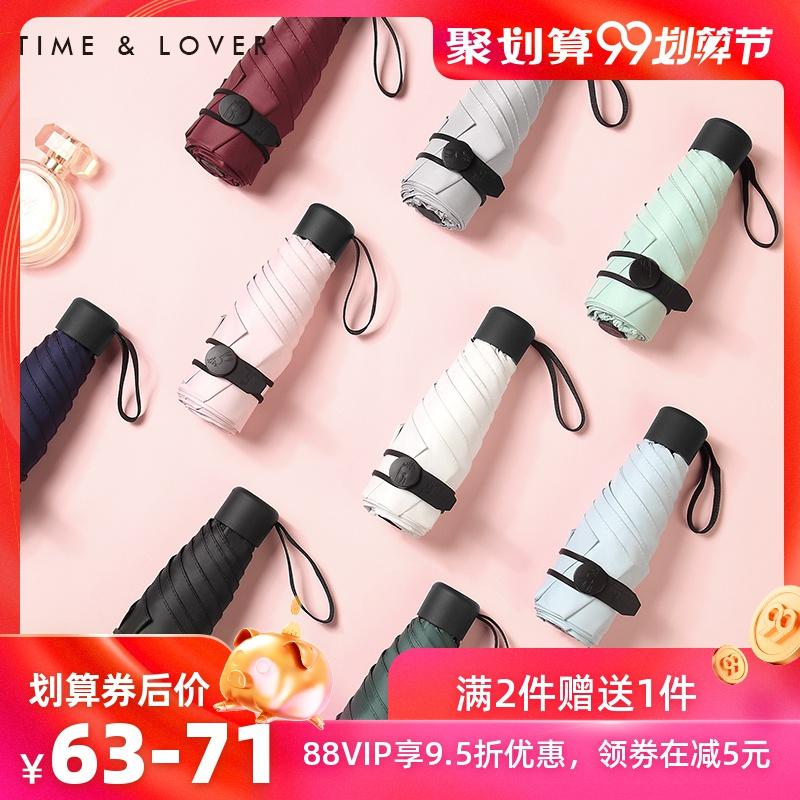 TIME&LOVER超轻小巧便携太阳伞遮阳防晒防紫外线女折叠晴雨伞两用