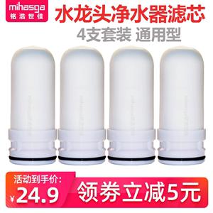 Household water faucet water purifier ceramic filter element Jiuyang Haier Supor Anxing No. 1 spring filter universal