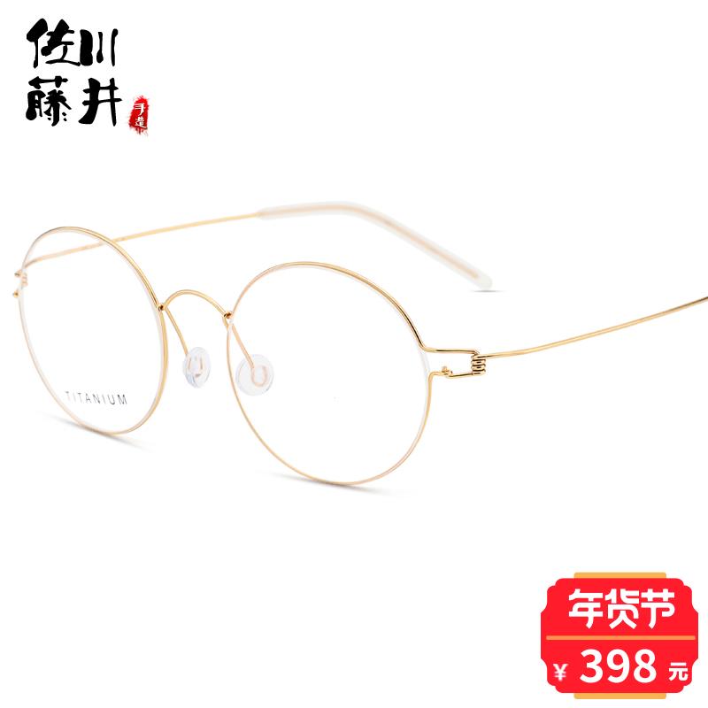 [年度新品]佐川藤井超轻纯钛圆框眼镜架男复古圆形近视眼镜框女