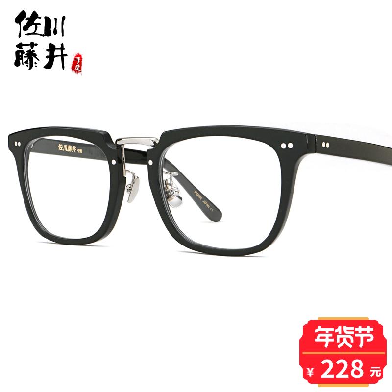 佐川藤井透明眼镜框男板材近视眼镜架女复古眼镜框男 明星同款