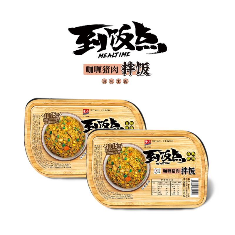 紫山 自热速食方便米饭咖喱猪肉拌饭320g*2 旅游户外速食快餐盒饭