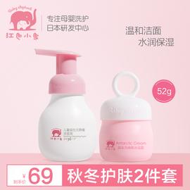 红色小象儿童洗面奶保湿霜3-12岁儿益生元南极冰藻乳霜旗舰店正品