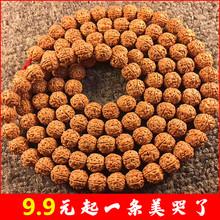 9.9元尼泊尔(小)金刚菩提子1gz118颗原ng瓣金刚手链文玩佛珠手串