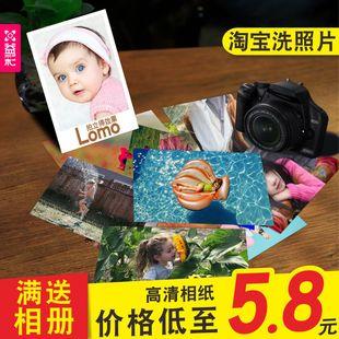 洗照片拍立得风格 5/6寸手机照片冲印照片打印洗相片过塑封送相册