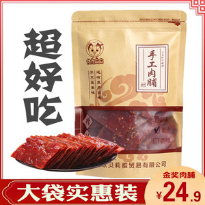 Jingjiang Pork Preserved Meat Delicatessen Original Honey Juice with Snacks 500g Spicy Dried Pork