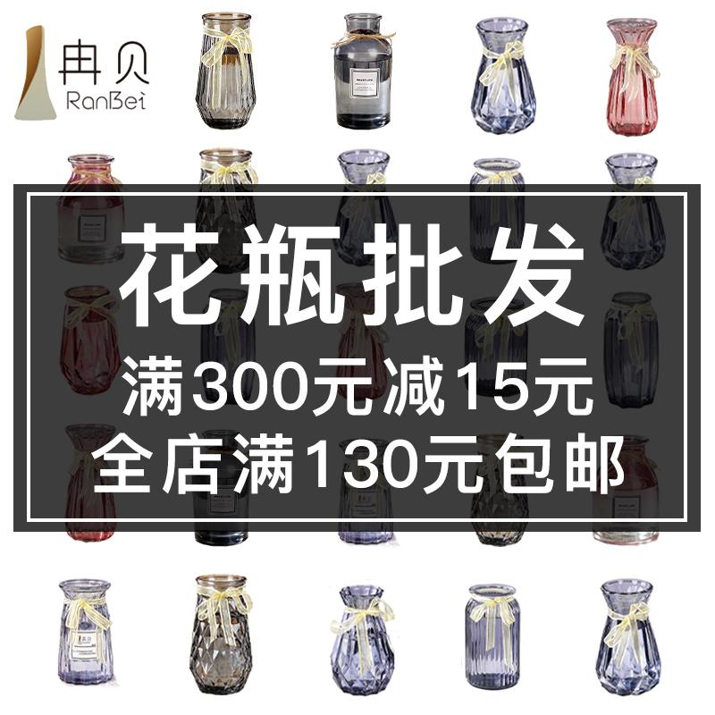 冉贝家居透明玻璃花瓶套装干花插花水培简约客厅装饰摆件中号发批