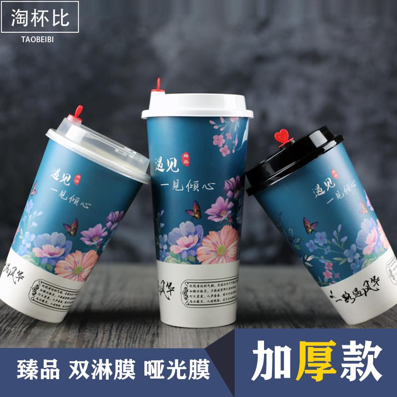 复古风奶茶杯装网红杯子700cc打包杯一次性加厚纸杯定制logo带盖