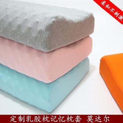 纯色成人乳胶枕头套 四季柔软莫代尔记忆枕套40x60高低枕头套包邮