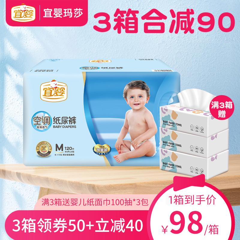 宜婴空调纸尿裤超薄透气男女婴儿新生儿尿不湿M中号120片