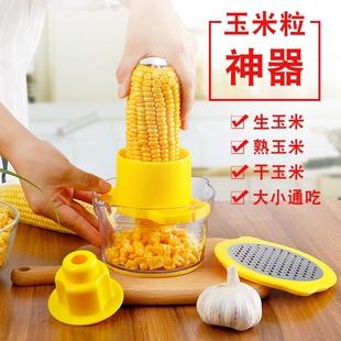 Ab剥玉米神器家用剥离器脱粒器掰削刮拨刨玉米粒工具不锈钢玉米刀