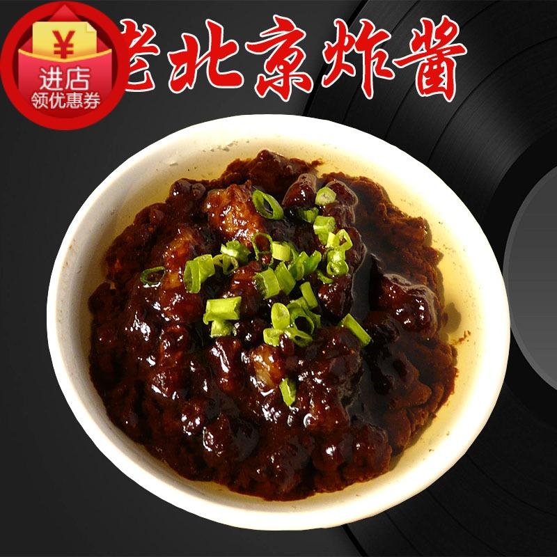 正宗老北京下饭酱拌饭酱杂酱面拌面肉酱下面不辣肉丁调味豆瓣炸酱