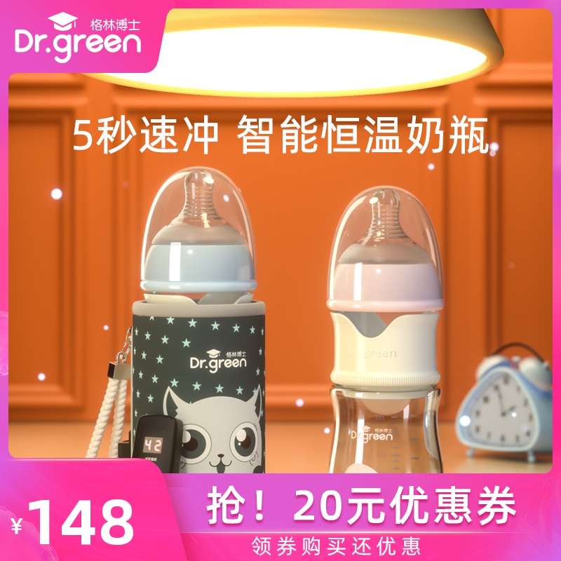 点击查看商品:格林博士 保温奶瓶正品婴儿宽口径PPSU夜奶神器宝宝恒温速冲奶瓶
