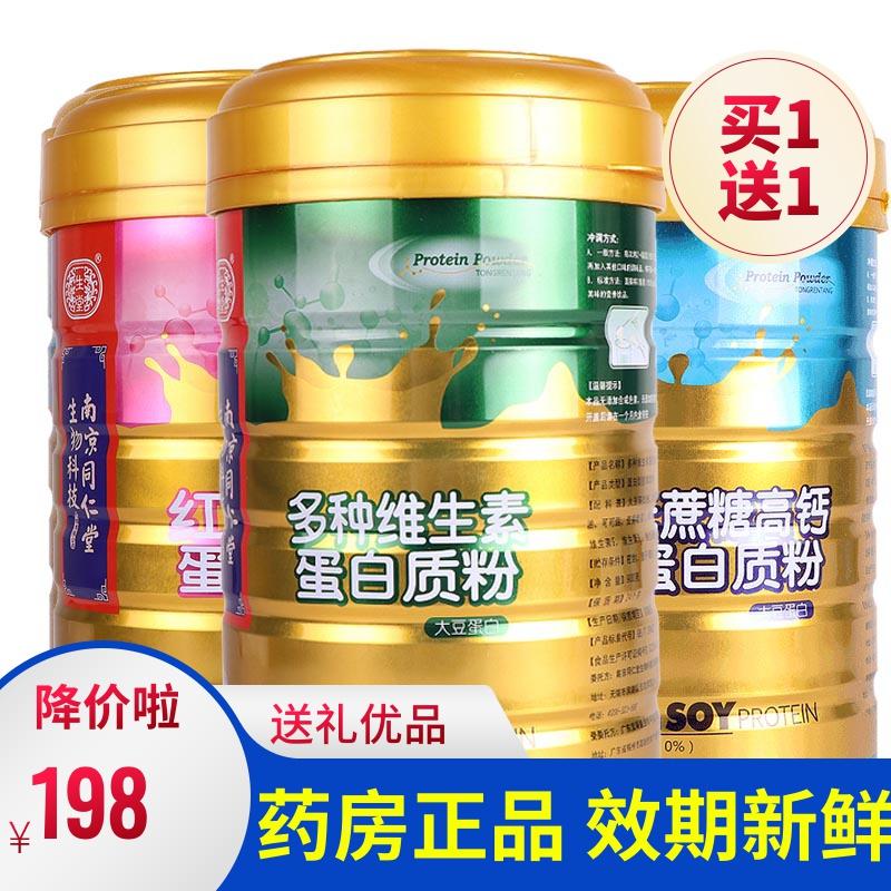 南京同仁堂蛋白粉乳清植物中老年儿童高营养品白蛋白质粉免疫力xp