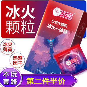 Double butterfly ice fire particles clitoris stimulation condom male fun condom medium condom 12 family planning products female