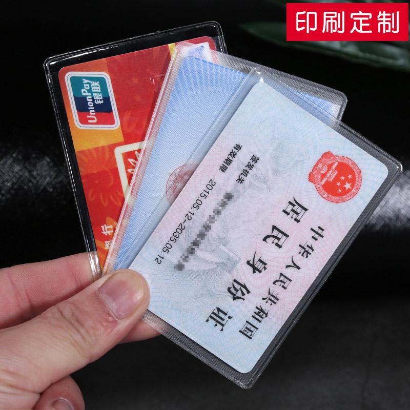 10个装身份证套透明磨砂证件卡保护套防水防磁银行IC卡证件卡套公交饭卡医保卡会员卡工牌门禁卡套软双面磨砂