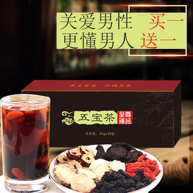 泡茶喝的党参黄芪红枣枸杞当归五宝茶男保健肾茶男性持久养生茶