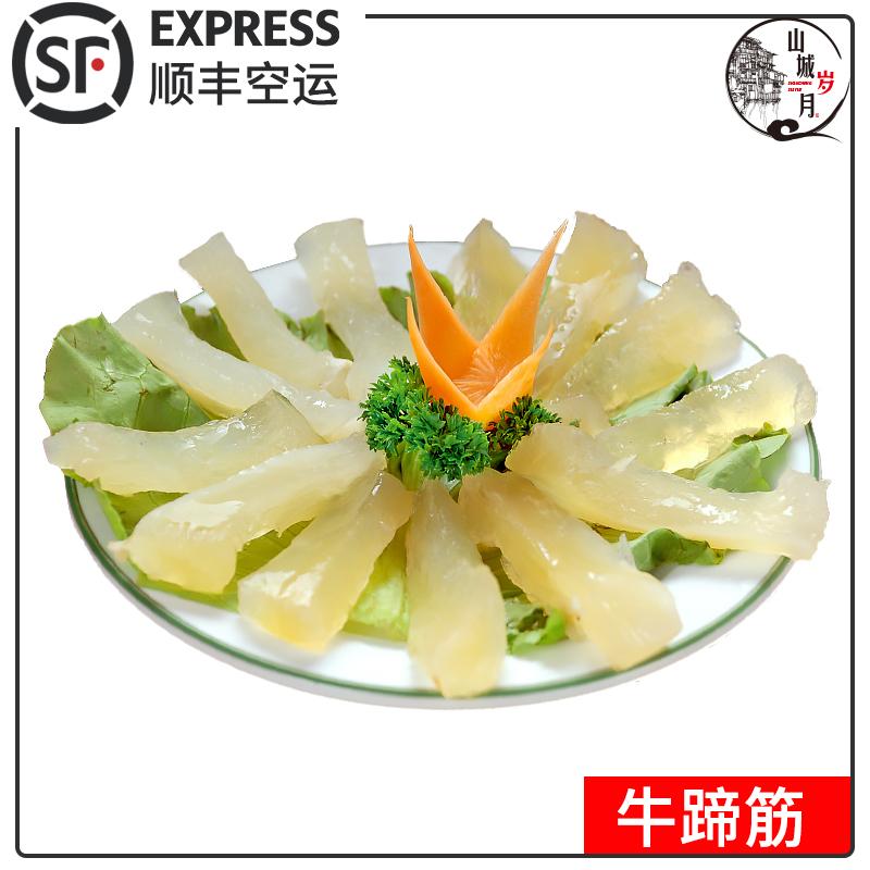 重庆老火锅现成菜品 火锅食材荤菜 牛筋 生鲜 牛蹄筋250g半斤
