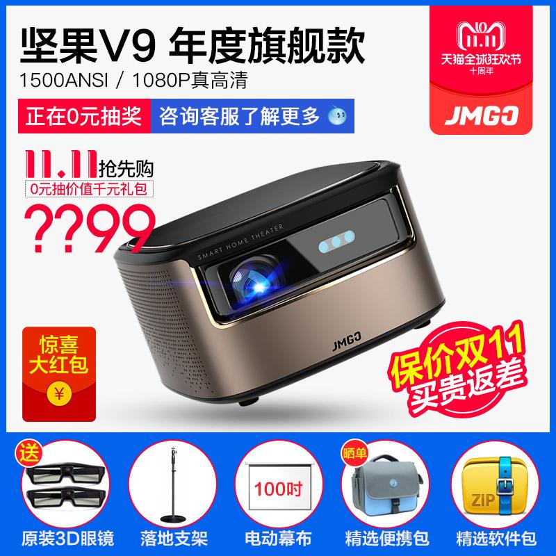 2018年新款坚果V9投影仪1080P家用4K高清wifi智能安卓3D小型家庭影院手机卧室客厅无屏电视机投影机J7升级款