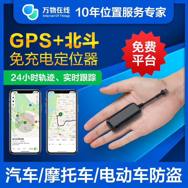 谷米爱车安gps定位器电瓶电动车摩托车gps车载追踪器定位防盗器