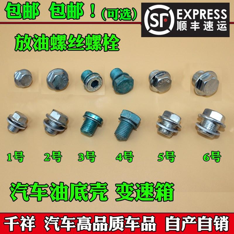 汽车变速箱油底壳机油盒放油螺丝螺栓螺钉垫片M12M14M16M18毫米1元无条件券