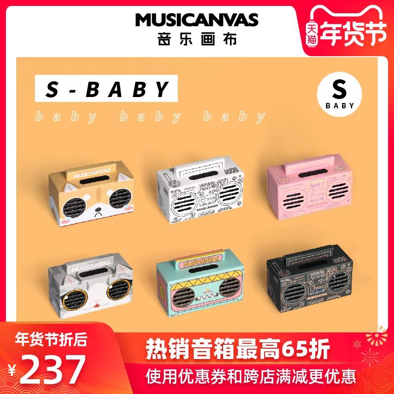 音乐画布S-Baby 蓝牙音箱低音炮 可爱少女便携无线收音机礼物音响