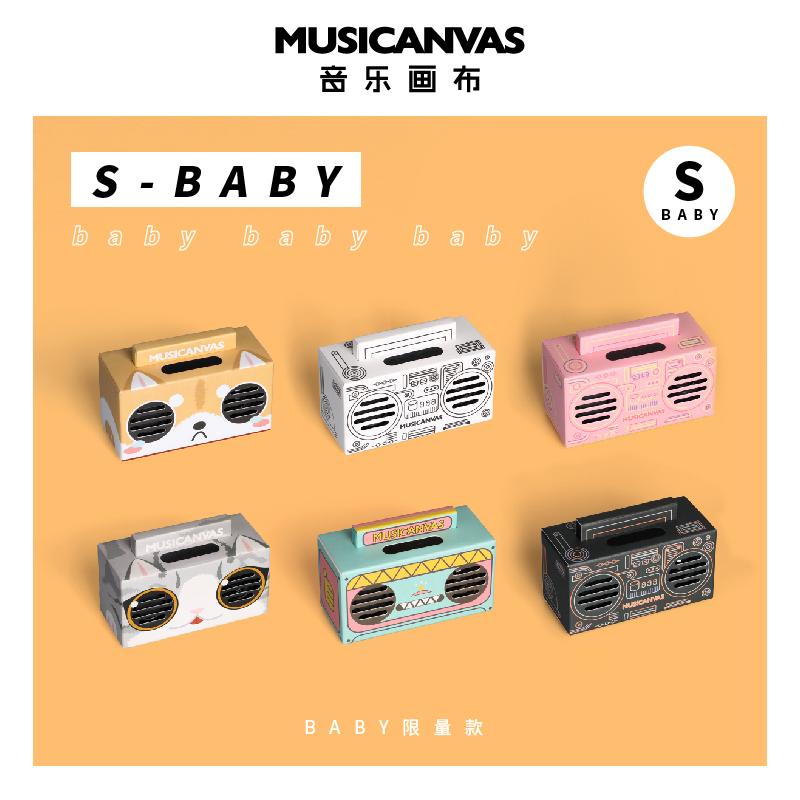 音乐画布baby文创蓝牙音箱低音炮 可爱少女便携无线纸箱礼物音响