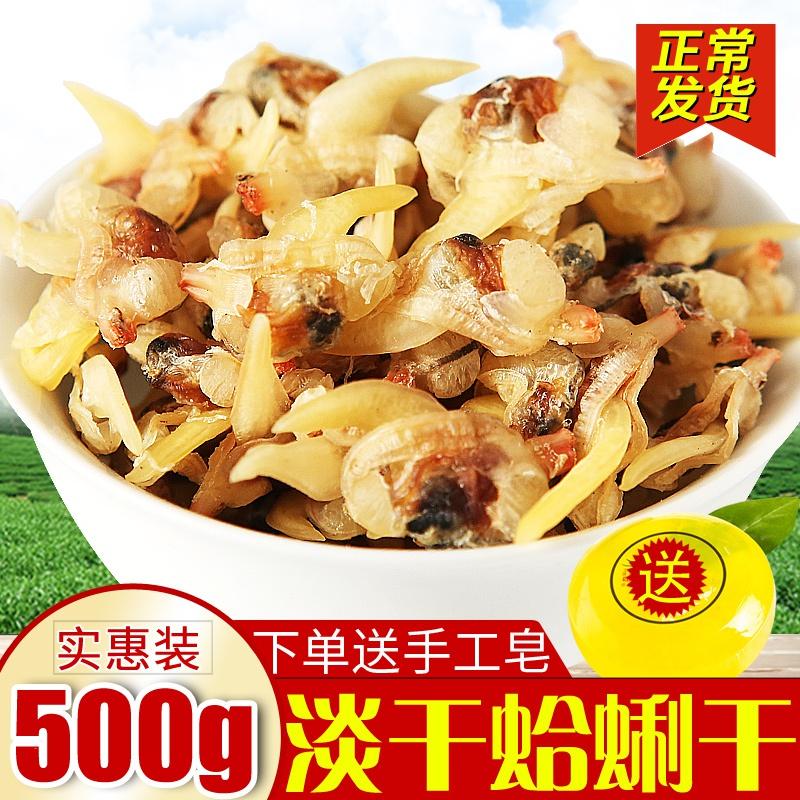 野生蛤蜊肉干货500g贝壳肉蛤蜊干哈利嘎啦肉黄蚬子干花哈肉海鲜