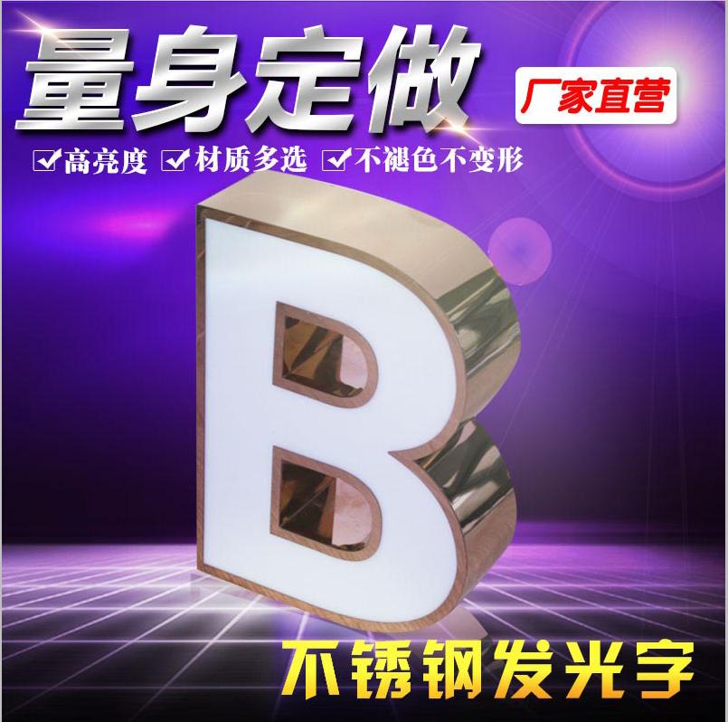 无边发光字迷你字背发光字水晶字定做PVC字LED广告牌门头招牌制作