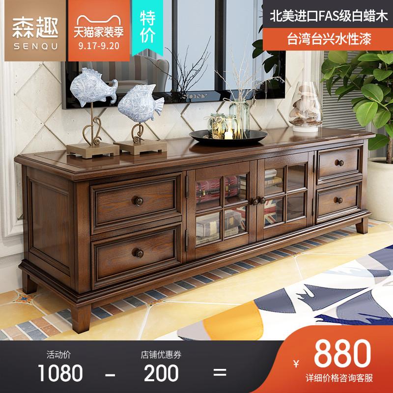 森趣美式乡村实木家具套装客厅家具简约电视机柜子电视柜茶几组合
