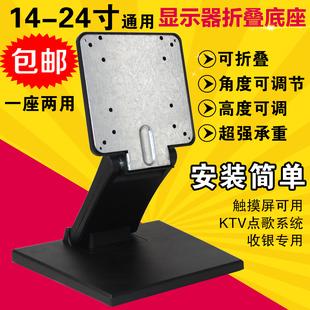 14/17/19/24/27寸万能通用电脑底座架显示器支架折叠优派acer夏新图片