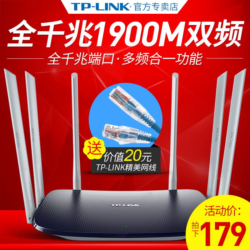 TP-LINK全千兆端口双频1900M千兆无线路由器tp穿墙王5G高速光纤信号wifi 家用tplink穿墙稳定智能宽带WDR7620