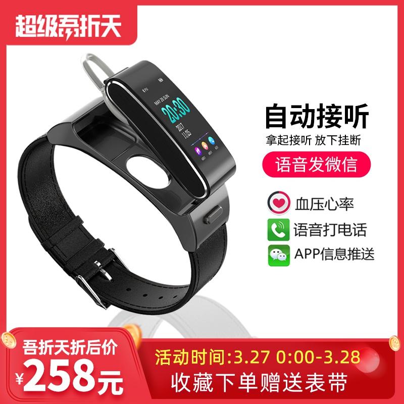 华为手机通用可接打电话的智能手环蓝牙耳机二合一运动电子手表测血压心率多功能VIVO可通话B5男女5小米4OPPO