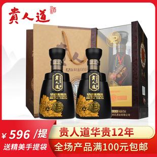 贵人道39度华贵12年475mL两瓶礼盒装送礼访友用酒