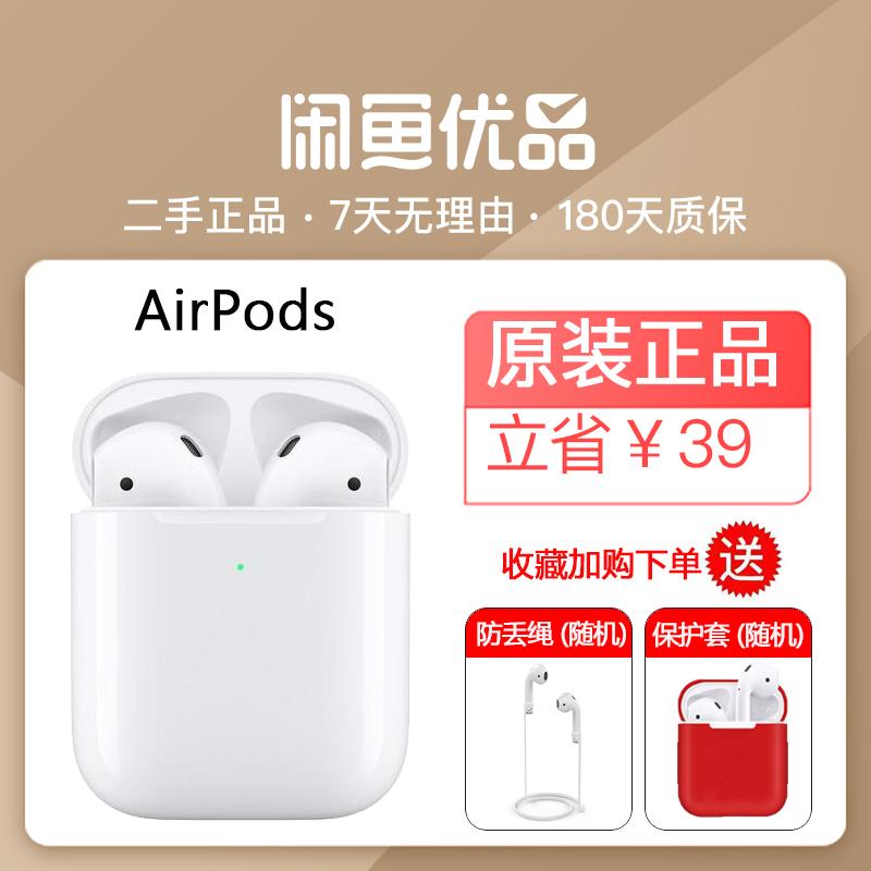 闲鱼优品Apple/苹果原装AirPods 2代官换无线蓝牙1代二手正品耳机