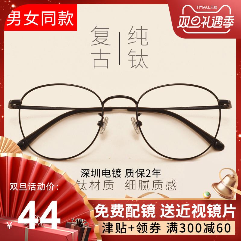 纯钛近视眼镜女可配度数超轻复古眼镜框网红款圆脸眼睛框架男素颜
