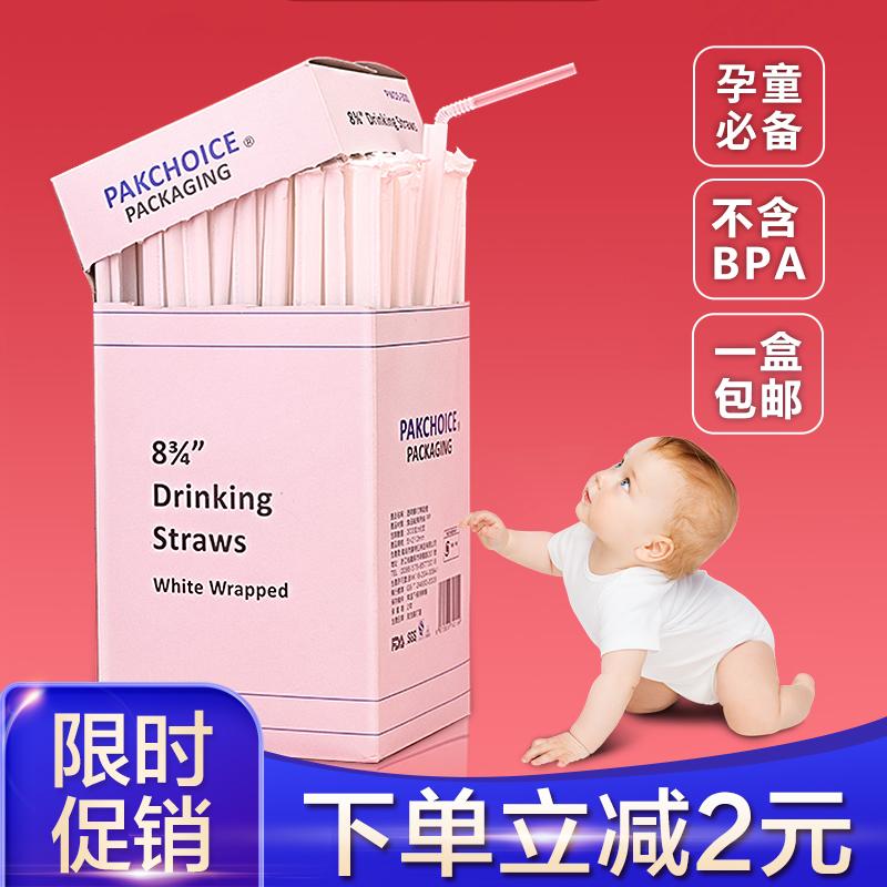 吸管一次性独立包装单支孕妇儿童吸管产后月子塑料透明可弯粗吸管
