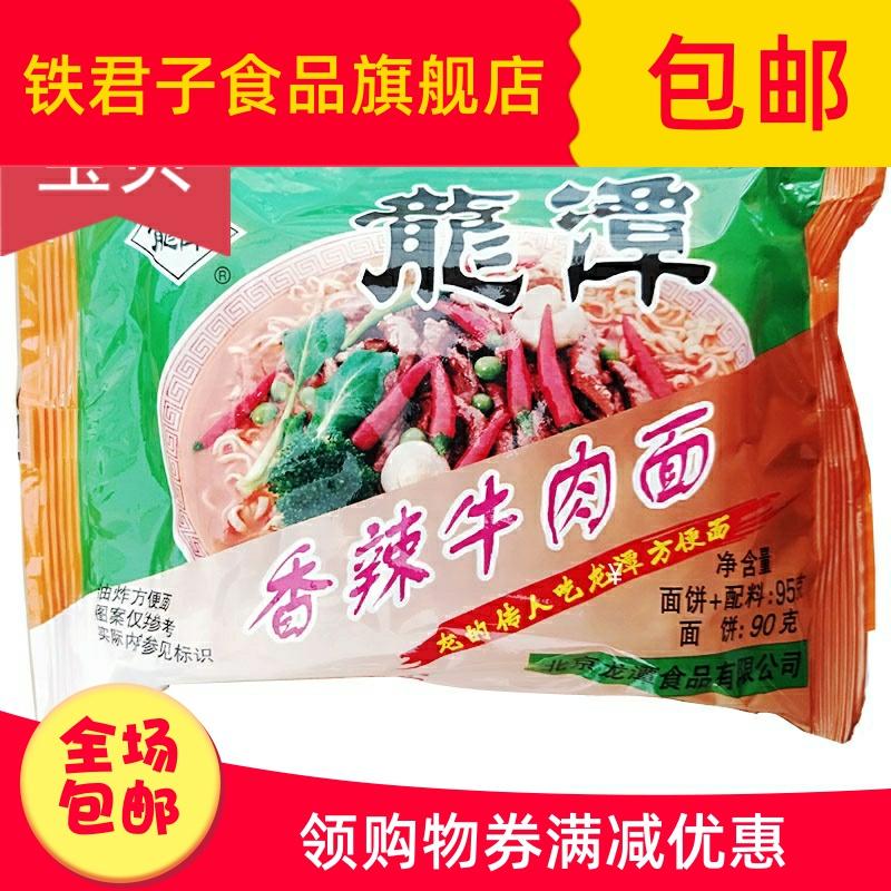老北京密云特产 龙潭方便面 干吃海鲜味干脆面泡面 整箱装